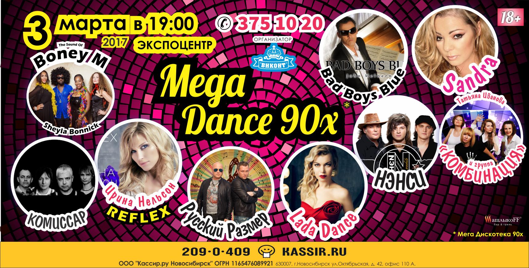 Mega Dance 90-ых vikont54.com