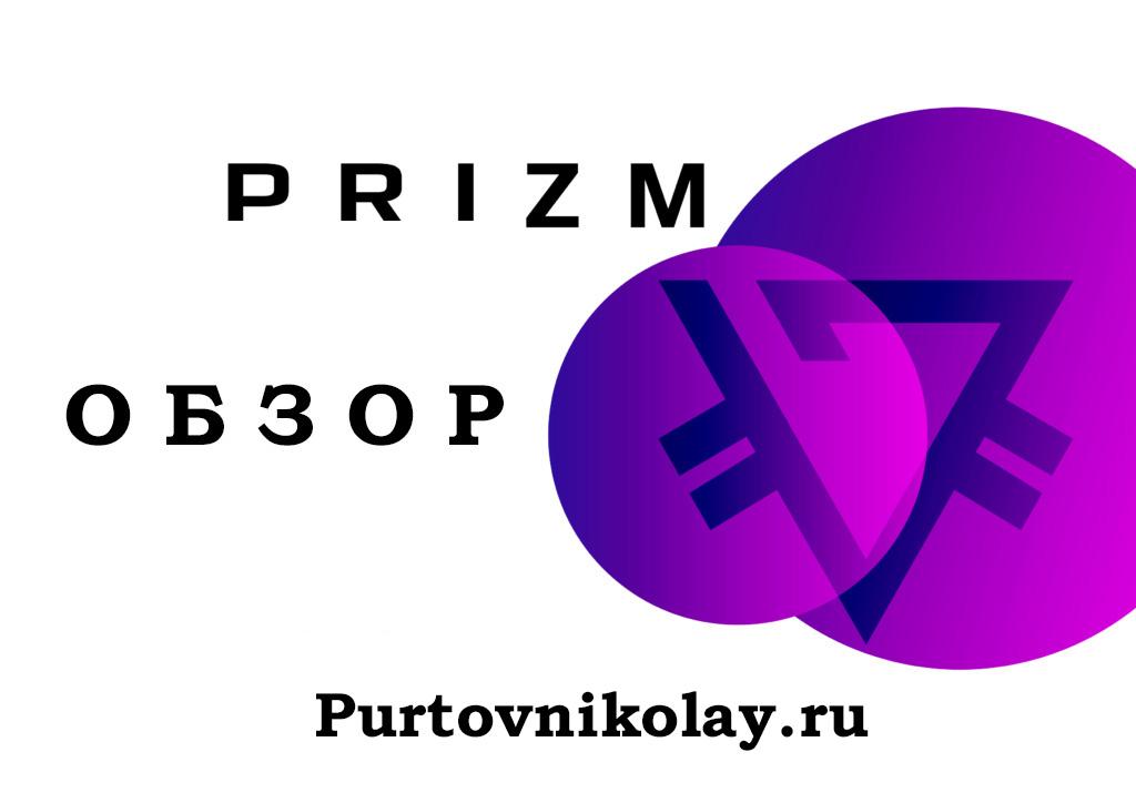 prizm, prizm обзор, prizm отзывы